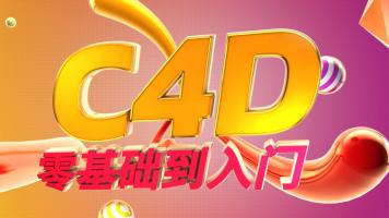 C4D从零到精通
