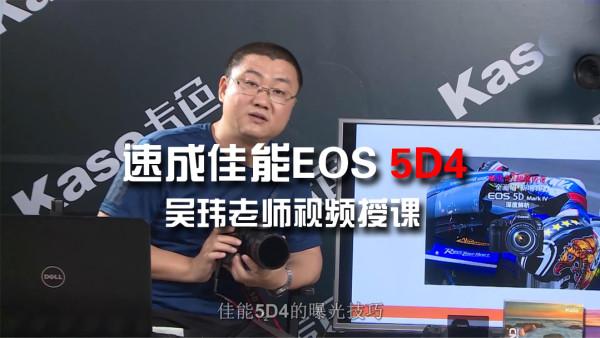 速成佳能EOS 5D4