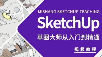SU/Sketchup软件入门/基础工具/草图大师建模/空间推演教程