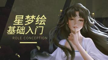 CG游戏原画/绘画/插画/画画/基础课程【星梦绘】