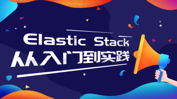 Elastic Stack 从入门到实践