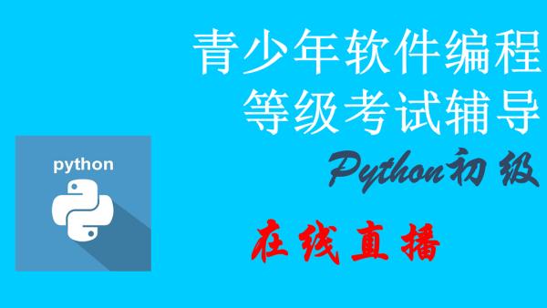青少年软件编程等级考试辅导(Python初级)