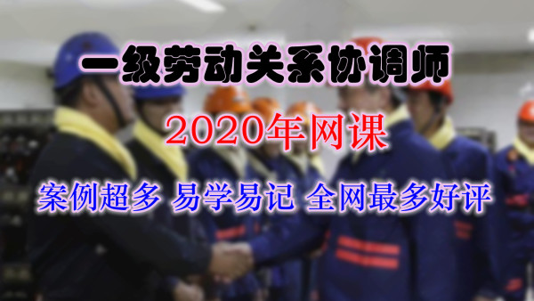 2020一级劳动关系协调师冯老师网课汇总