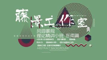 藤景工作室理论导读精讲课程(东南篇)