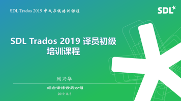 SDL Trados 2019 译员初级培训课程