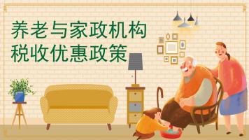 养老、家政机构税收优惠政策