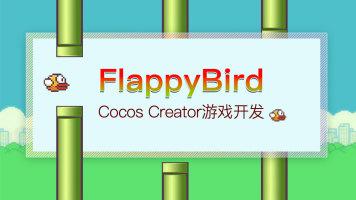 Cocos Creator 游戏开发FlappyBird视频教程(0基础实战_可用毕设)