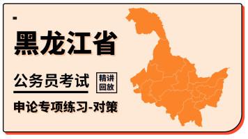 2021黑龙江省公务员考试申论专项练习—对策题【晴教育公考】