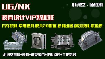 UG/NX模具设计VIP就业班 汽车模具 家电模具 螺纹模具 双色模具
