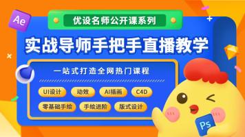 UI设计/AE动效/C4D/零基础手绘/手绘进阶提高/AI插画/版式设计