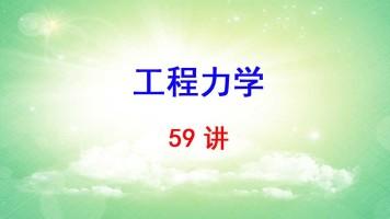 西南交通大学 工程力学 沈火明 59讲