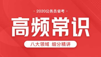 2020省考-高频常识积累【特训学员无需购买】