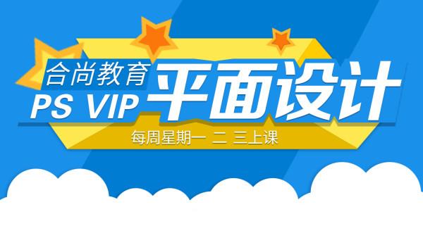 【VIP】PS零基础到精通系统学习