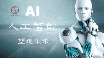 平仁学社人工智能直播课程