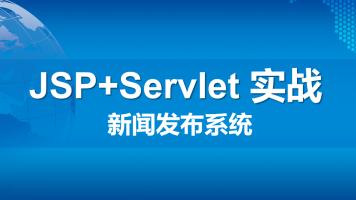 JSP+Servlet 实战-新闻发布系统