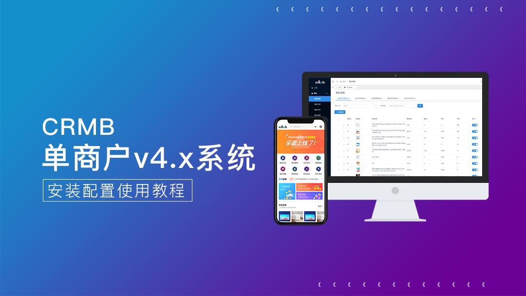 CRMEB单商户v4.x安装使用