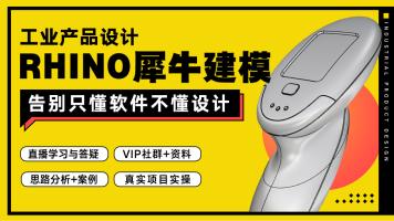 工业产品设计 Rhino犀牛渲染建模综合班【品索设计】
