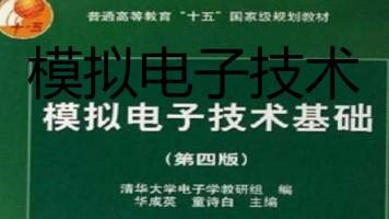 模拟电子技术基础(全36讲)【理工学社】