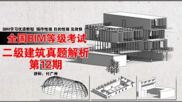 第十二期全国BIM等级考试二级建筑真题精讲 12期全国BIM