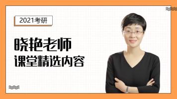 刘晓艳老师考研英语课堂精选(全)