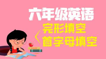 【六年级】英语完形填空与首字母填空150篇星级训练最新题库