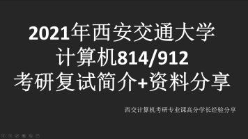 21西交计算机考研814/912复试资料