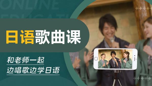 【喵星人日语】日语歌曲兴趣课