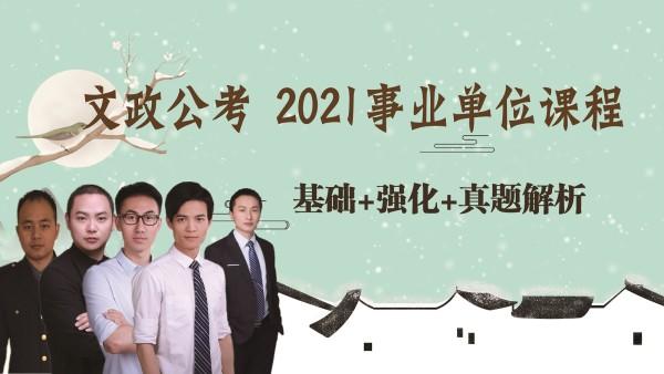 【文政公考】-2021江苏事业单位全程强化班(基础+强化+真题)