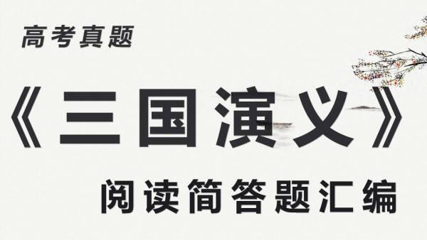 高考真题《三国演义》阅读简答题汇编