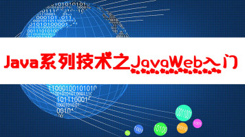 Java系列技术之JavaWeb入门