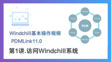 Windchill基本操作视频