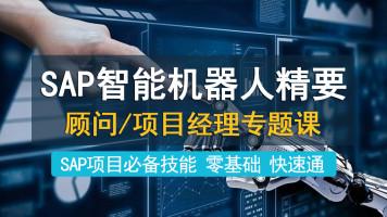 2021年最新SAP智能RPA基础-顾问/项目经理专题课