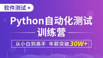 软件测试/Python自动化测试/腾讯官方认证 Next 就业班【第一期】