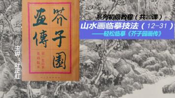 国画山水画法(12——31) 轻松临摹《芥子园画传》(初级课程)