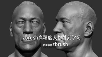 zbrush高精度人物雕刻学习