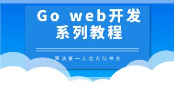 go-web开发+Golang+Mysql+Postman+Vscode+Xmind+bookstore+Gorm