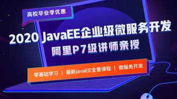 JavaEE企业级微服务开发