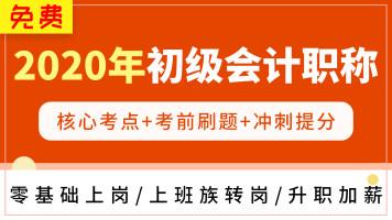 【体验课】初级会计职称两科(经济法、会计实务)