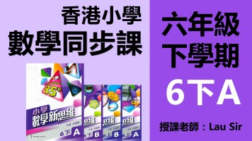 香港小学数学同步班(新思維六年級下A冊共11堂)