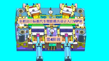 全程出口模标准汽车塑胶模具设计从零开始初级教程VIP班第4阶段