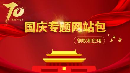 国庆专题网站包【领取和使用】