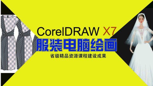 coreldraw x7《服装电脑绘画》省级精品资源共享课程