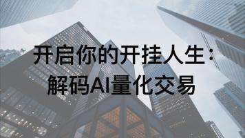 AI量化交易:量化大咖教你如何将人工智能运用在金融行业