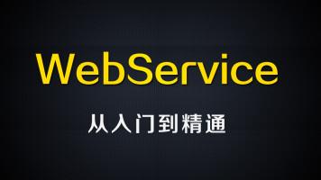尚硅谷WebService视频教程