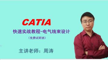 catia电气线束试听