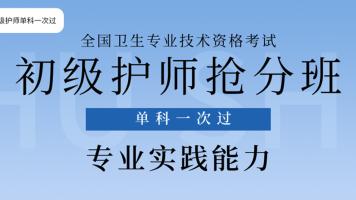 2021初级护师抢分班【单科一次过】专业实践能力