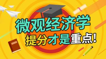 2021考研《经济学原理(微观经济学)【曼昆】》专业课