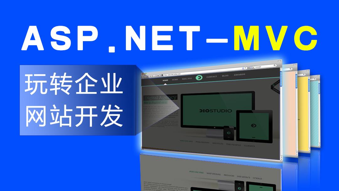 ASP.NET-MVC企业网站开发【新阁教育】