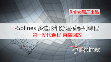 T-Splines多边形细分建模第一阶段录播课程