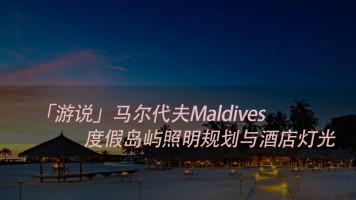 马尔代夫海岛照明规划与酒店灯光解析